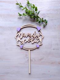 Zápich Navždy spolu,lila fialová srdíèka, síla mat.0,4cm - zvìtšit obrázek
